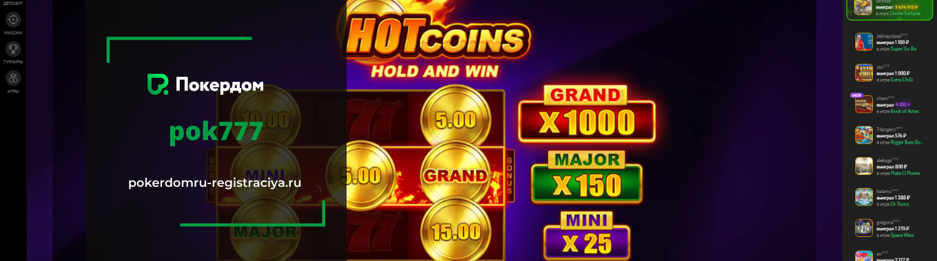 : Hot coins: Hold and Win в Покердом